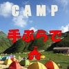 【キャンプ道具レンタル】今は手ぶらでキャンプが基本?