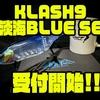 """2021年ふるさと納税「KLASH9""""淡海BLUE""""SET」受付開始!"""