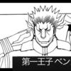 【ハンター×ハンター】暗黒大陸編のカキン王国の王子一覧と解説