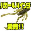 【ゲーリーヤマモト】イヨケン監修のバックスライドワーム「ハガー4.4インチ」発売!