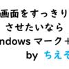 【PC】便利に使おうショートカットキー【初級編】その2