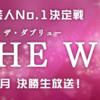 女性芸人No.1決定戦「THE W」は体を張る派と張らない派の争い!