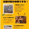 第127回文房具朝食会@名古屋は「活版印刷を楽しもう!」