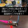 【Wifi , Bluetooth搭載マイコン】【実装】ESP32で温湿度センサ (BME280)を動かす