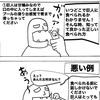 1ページ漫画 【アボカドの食べごろ】No.9 正しい巨人の食べられ方その2