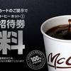 無料コーヒー!マクドナルドでdポイントカード・dカードの提示でプレミアムローストコーヒーSサイズが貰える。3/1~