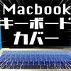 MacbookPro2016用に500円で買ったキーボードカバーをレビューしてみる
