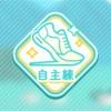 【ひなこいベリーハード攻略】おひさまマッチ!(自主練ステージ)