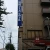 ホテルのサイン改修工事