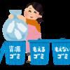 朝のゴミ捨てを減らすテクニック5選