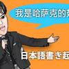 【書き起こし】&Dimashの話す中国語【Dinese】