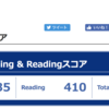 スタディサプリ ENGLISH TOEIC対策コースを約4ヶ月使ってみた結果
