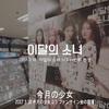「映像」今月の少女 1/3 (LOOΠΔ 1/3) 1st Fan Event 日本語字幕
