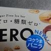 ダイエット~127日目~と、「ロッテの糖類ゼロアイス」