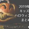 【2019年版】キッズ用ハロウィンコスプレ衣装まとめ!【女の子】