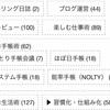 記事カテゴリー「楽しむ手帳術」に、「ほぼ日手帳」「システム手帳」「能率手帳(NOLTY)」のサブカテゴリーを追加しました