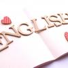 《英語育児》詰め込み度が高い中学英語に備える