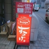 スープカリー スアゲ プラス 本店 / 札幌市中央区南4条西5丁目 都志松ビル 2F