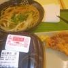 「はなまるうどん」(イオン名護店)で「かけうどん(小)+げそ天」 130+0(天ぷら定期券) #LocalGuides