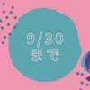 【9/30まで!】新規登録でアマギフプレゼントの事業者三選!