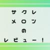 フタバ食品【サクレ メロン】のレビュー
