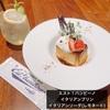 千葉駅カフェ 千葉そごうJUNNE館にある『エスト!バンビーノ』でカフェデザートを堪能しました!