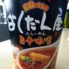 【今週のカップ麺66】 ばくだん屋のらーめん 旨辛味噌 (Acecook)
