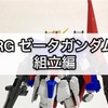 ガンプラ RG ゼータガンダム 組立編