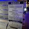 【ライブ】坂東慧BANDOBAND(ゲスト:安藤正容)at神戸チキンジョージ