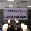 ANA 上級会員プラチナ・SFCの威力!アトランタ空港(ATL) ユナイテッド航空United Club を利用したので、レビューしてみる!