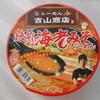 イオン姫路大津で「ニュータッチ 吉山商店 焙煎風海老みそらーめん」を買って食べた感想