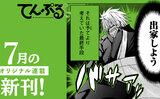 【7月5日刊行】オリジナル連載の単行本が発売中!