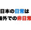 日本の日常は海外にとっての非日常の連続だということを伝えたい