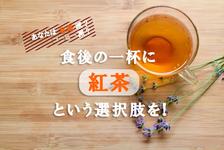 あなたは紅茶派?コーヒー派?食後の一杯に「紅茶」という選択肢を。