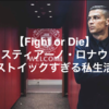 【Fight or Die】クリスティアーノ・ロナウドのストイックすぎる私生活