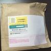 imaパッケージ回収キャンペーンの商品が届きました^^^開封します!