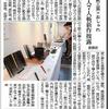 日刊県民福井、福井新聞様に掲載されました。