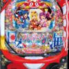 三洋物産「P スーパー海物語 IN JAPAN2」の筐体&PV&ウェブサイト&情報