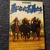 読む競馬(6)『星になった名馬たち』渡辺敬一郎責任監修