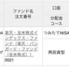 8月4日 楽天VTI 定期買付(つみたてNISA)