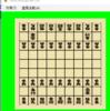 ベクターに象棋プログラムをアップ。