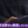 蔀俊セクハラ暴行!東須磨小学校 運動会いじめ被害女性教師の告発