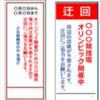 #164 東京2020会場周辺交通対策図(素案)公表 選手村地区/有明・お台場地区