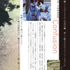 『Confusion』(加藤治郎)刊行記念フェアが始まります!!