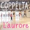 【レポート】コッペリアあけぼのを踊りました!8月5日バレエグループレッスン