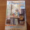 神保町の活版印刷のコースター