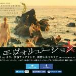映画「エヴォリューション」ネタバレ/美しくも不可解な映像の連続、フランス発SF(?)ホラー