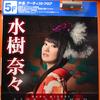 【現地レポート】水樹奈々 LIVE ZIPANGU衣装展@秋葉原