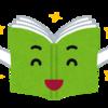 小説家になろう おすすめ作品をジャンル別に紹介する!