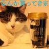 ファミマのバターコーヒー飲みました